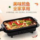 電烤盤 110V多功能燒烤爐無煙不粘燒烤盤電烤爐肉串電燒烤架 麻吉鋪