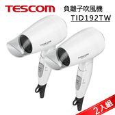 【日本TESCOM】大風量負離子吹風機 TID192TW(清爽白) 可折疊/2入組