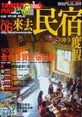 二手書博民逛書店 《來去民宿度假》 R2Y ISBN:9867941403│曾秀鈴,林玉緒,王思佳,齊佑誠