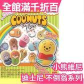 【小熊維尼】日本 Coonuts 迪士尼 不倒翁 扭蛋 盒玩食玩 玩具 不倒翁公仔【小福部屋】