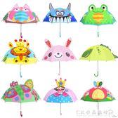 兒童雨傘女小孩寶寶雨傘兒童傘遮陽長柄小童傘男創意公主傘幼兒園 情人節搶購