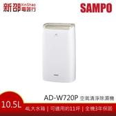 退貨物稅 900 元*~新家電錧~*【SAMPO 聲寶 AD-W720P】空氣清淨除濕機