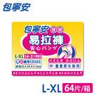 包寧安 復健易拉褲L/XL14+2片/包*4包/箱