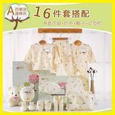 黑五好物節 純棉嬰兒衣服套裝新生兒禮盒秋冬夏季初生剛出生滿月寶寶用品禮物 森活雜貨