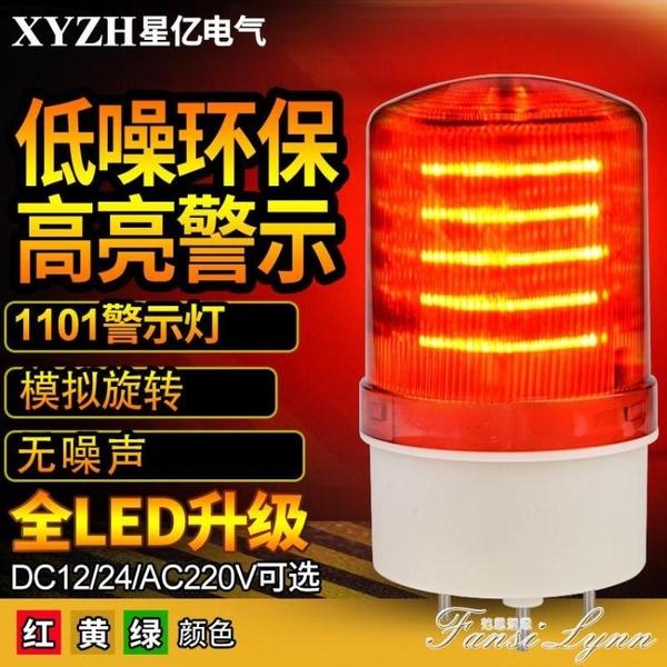 LTE-1101警示燈220V崗亭報警燈警報器LED模擬旋轉式車間燈24V12V 范思蓮思