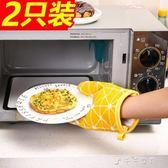 2只裝 烘焙專用手套廚房耐高溫手套加厚隔熱烤箱微波爐 防燙手套 千千女鞋