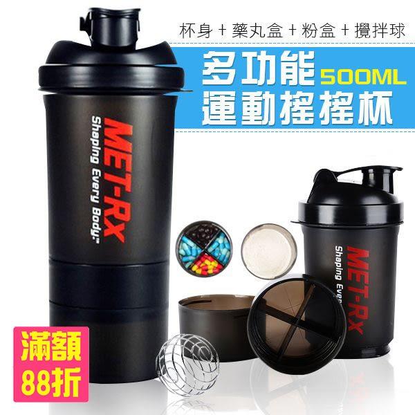 健身奶昔 搖搖杯 500ml 附不鏽鋼攪拌球 MET-Rx 美瑞克斯 高蛋白 增肌減脂(V50-1464)