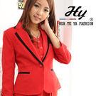 【PAS-107A-E】華特雅- 藝術時尚OL辦公室合身版女西裝外套(深V領紅色滾黑邊)上班族制服
