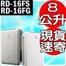 HITACHI日立 【RD-16FG/R...