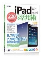 二手書博民逛書店《iPad Air / iPad mini 完全活用術 - 220 個超進化技巧攻略》 R2Y ISBN:9789863470649