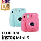 平輸貨 FUJIFILM INSTAX MINI 9 拍立得相機 火鶴紅/深鈷藍/輕煙白/萊姆綠/淺藍 富士