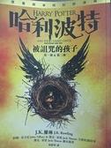 【書寶二手書T6/一般小說_AG8】哈利波特-被詛咒的孩子_J.K.羅琳