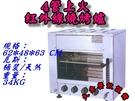 4管上火烤爐/紅外線燒烤爐/火管烤爐/無煙燒烤爐/烤箱/燒烤爐/大金餐飲設備