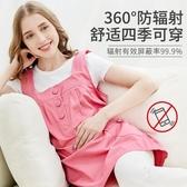 防輻射服孕婦裝懷孕期衣服女上班族電腦肚兜隱形內外穿四季裙LX 童趣屋
