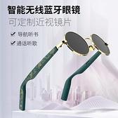 藍牙眼鏡 耳機智能無線多功能墨鏡男女近視鏡片適用華為蘋果黑科技 百分百