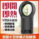 臺灣現貨110v 暖風機小型節能速熱無葉取暖器靜音省電
