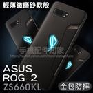 【好觸感】ASUS 華碩 ROG Phone 2 ZS660KL I001D 6.59吋 防震防摔 微磨砂軟套/保護套/背蓋/全包覆/TPU