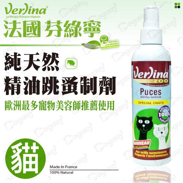 法國《芬綠寧Verlina》純天然精油寵物跳蚤制劑 [貓咪專用] 非蚤不到
