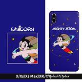 藍底原子小金剛 全包軟殼 保護殼 iphone XS Max XR X XS 8 8plus 7 7plus Unicorn手機殼