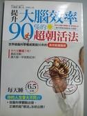 【書寶二手書T5/養生_OTV】提升大腦效率90%的超朝活法_久保田競