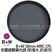 B+W 58mm MRC CPL 多層膜偏光鏡 贈原廠拭鏡紙 (24期0利率 免運 捷新公司貨) F-PRO S03 防潑水 抗油污