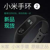 福利品 MI 小米 小米手環2 繁體中文app 智慧手環 健康手錶 運動手環 智慧穿戴 OLED
