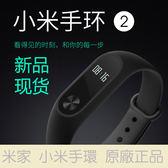 【Love Shop】MI 小米 小米手環2 繁體中文app 智慧手環 健康手錶 運動手環 智慧穿戴 OLED