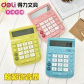 語音計算器彩色可愛財務辦公大按鍵真人發音計算機