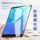 華為 MediaPad M3 Lite 8吋 8.4吋 10.1吋 平板鋼化膜 高清 滿版 9H防爆 玻璃膜 防刮 保護貼