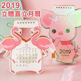 2019年小清新火烈鳥 獨角獸桌曆 年曆 日曆 行事曆【AN SHOP】