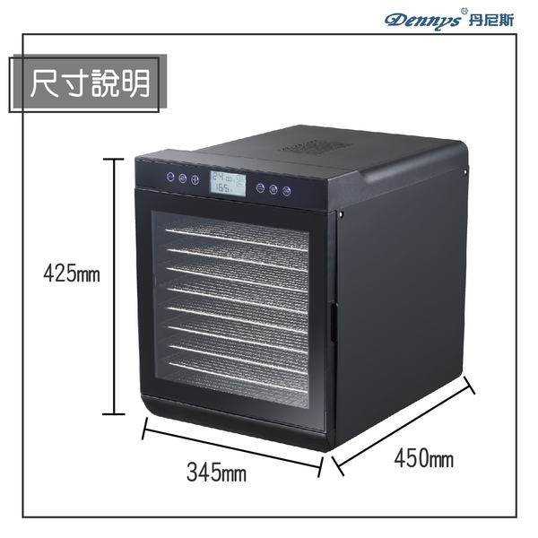 Dennys 微電腦定時溫控10層不鏽鋼層架蔬果乾果機(DF-1020S)