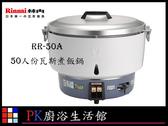 【PK廚浴生活館】 高雄林內 飯鍋  RR50A.RR-50 營業用50人份飯鍋☆天然/桶裝  膨脹器加價購