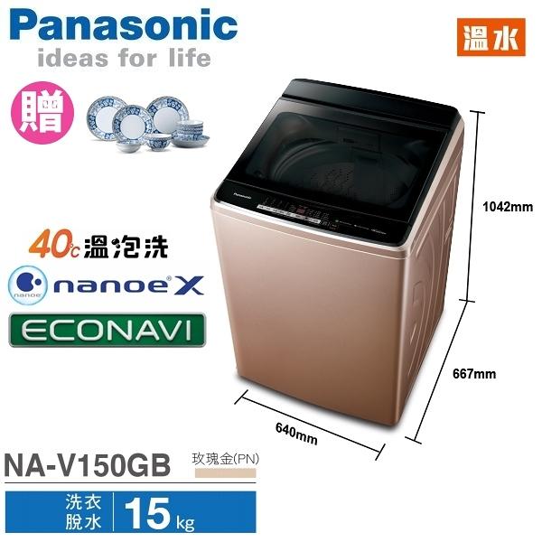 Panasonic國際牌 15公斤 ECONAVI 變頻直立式 溫水洗衣機 NA-V150GB-PN