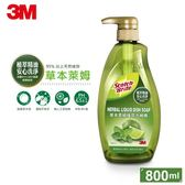 【3M】草本萊姆植萃洗碗精(800ml) 7100095418-3瓶裝
