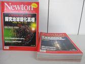 【書寶二手書T6/雜誌期刊_RDS】牛頓量子科學雜誌_復刊1~10間缺3_共9本合售_探究地球暖化真相等