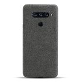手機殼 適用LG V40手機殼布面輕薄lgv40THinQ防摔保護套v50簡約手機套殼