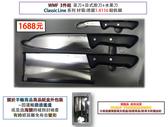 3件組✿德國 WMF✿菜刀+日式廚刀+水果刀 Classic Line系列 材質:德國1.4116 鉬釩鋼