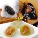 土豆們 台灣最美ㄟ冰粽 3盒 (凍頂花生/黑糖奶皇紅豆/黑芝麻冰粽 各1盒)含運