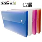 【68折】10個 HFPWP 12層透明彩邊風琴夾 環保無毒 DC005-10