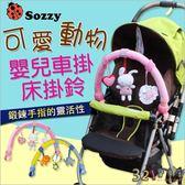 嬰兒車玩具 可愛動物玩偶吊飾-321寶貝屋