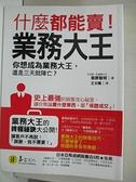 【書寶二手書T7/行銷_ACZ】業務大王-什麼都能賣_菊原智明
