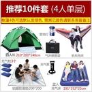 帳篷戶外露營野營3-4人單人2人全自動二室一廳野外帳篷防雨套餐【全館免運八五折】
