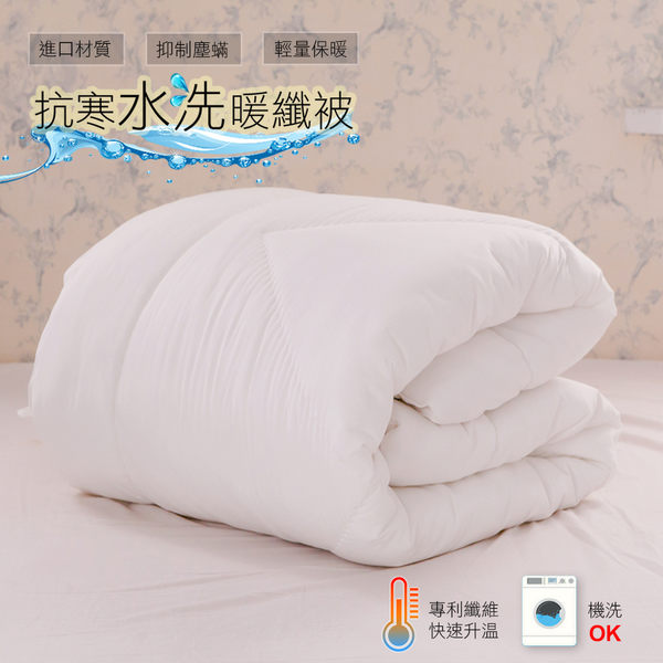 水洗被 6x7雙人/保暖纖維/機洗被/極地抗寒科技水洗被[鴻宇]台灣製