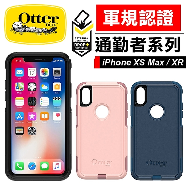 美國最暢銷 軍規認證 OtterBox Commuter通勤者 iPhone XR / XS Max 保護殼 防摔