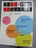 【書寶二手書T8/語言學習_LFQ】英語趣語.俚語的解說與翻譯(精原價_460_王永庭編