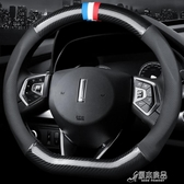 VV7方向盤套真皮VV7SVV7CVV5VV5S專用汽車把套D型【快出】