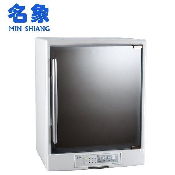 【名象】時尚美學三層紫外線烘碗機TT-929 ◆86小舖 ◆