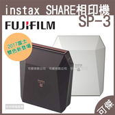 富士 SP-3 相印機 FUJIFILM instax SHARE SP-3 馬上看相印機 印相機 方型 平輸