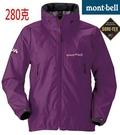 Mont-bell 日本品牌 GORE-TEX 單件式 防風防水外套 (1128449 CSVI 葡萄紫) 買就贈防水噴劑一瓶