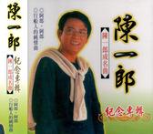 陳一郎紀念專輯 CD 陳一郎成名曲  (購潮8)